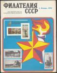 """Журнал """"Филателия СССР"""", № 1, январь 1973 год"""