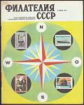 """Журнал """"Филателия СССР"""", № 7, июль 1974 год"""