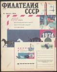 """Журнал """"Филателия СССР"""", № 8, август 1974 год"""