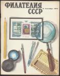 """Журнал """"Филателия СССР"""", № 9, сентябрь 1974 год"""