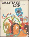 """Журнал """"Филателия СССР"""", № 12, декабрь 1974 год"""