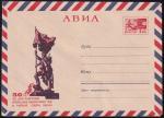 ХМК Авиа 68-415 30 лет со дня разгрома в районе озера Хасан. Выпуск 26.07.1968 год