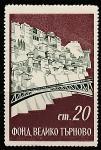 Болгария 1960-е годы. Фонд Велико-Тырново, ном. 20 ст, 1 непочтовая марка