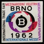 ЧССР 1962 год. Международная торговая выставка, 19-23.09.1962 года в Брно, 1 марка (непочтовая)