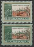 СССР 1969 год. Ульяновск. Дом семьи Ульяновых. Разновидность - разный зелёный фон, 2 марки (3659)