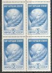 СССР 1991 год. Стандартный выпуск. Земной шар и пальмовая ветвь, квартблок (6310)