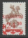"Казахстан 1992 год. Надпечатка ""Казакстан"" и номинала ""24,50"" на стандартной марке СССР 1988 года, 1 марка"