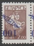 Беларусь 1997 год. Герб. Надпечатка нового номинала и года перевёрнутая. марка