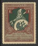Россия 1914 год. Почтовая марка в пользу воинов и их семейств, 1 копейка, перфорация лин. 11 1/2, тонированная бумага