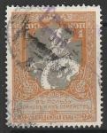 Россия 1915 год. 22-й выпуск, почтово - благотворительные марки, (ном.1 коп.), 1 марка (гашёная)