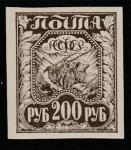 РСФСР 1921 год. Стандартный выпуск. Коса, плуг и снопы, ном. 200 руб., 1 марка