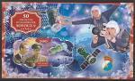 """Габон 2020 год. 50 лет запуску космического корабля """"Союз-9"""", блок (гашёный)"""