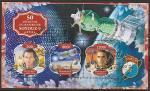 """Габон 2020 год. 50 лет запуску космического корабля """"Союз-9"""", малый лист (гашёный)"""