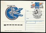 ПК с ОМ и СГ. День космонавтики, 12.04.1990 год, Москва, почтамт