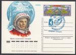 ПК с ОМ. 15 лет первому в мире полёту человека в космос, № 35, СГ (синее), 12.04.1976 год, Звездный городок