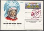 ПК с ОМ. 15 лет первому в мире полёту человека в космос, № 35, СГ (красное), 12.04.1976 год, Звездный городок