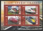Малави 2013 год. Высокоскоростные поезда (V), малый лист (гашёный)