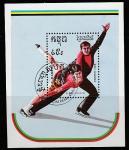 Кампучия (Камбоджа) 1989 год. Олимпиада в Альбервиле. Фигурное катание, блок (гашёный)