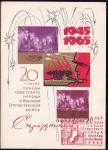 ПК со спецгашением - 20 лет со дня Победы советского народа в ВОВ, 22.02.1965 год, Москва