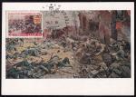 Картмаксимум. Брестская крепость-герой, 1.11.1965 год, Брест
