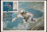 Картмаксимум со спецгашением - 15-лет космической эры, 4.10.1972 год, Калуга