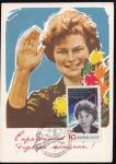 Картмаксимум со спецгашением - День космонавтики, 12.04.1979 год, Москва