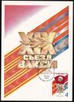Картмаксимум со спецгашением - XIX съезд ВЛКСМ, 5.05.1982 год, Москва