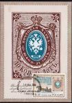 Картмаксимум со спецгашением - Неделя почтовых коллекций, 16.05.2008 год, Санкт-Петербург