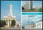 ПК Кострома. Пожарная каланча, 25.11.1983 год