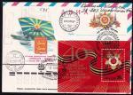 Авиа ХМК со спецгашением - 40 лет Победы, 9.05.1985 год, Ленинград, прошел почту