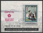 """Йемен (северный) 1970 год. Выставка """"ЕХРО-70"""". Японская живопись, блок (гашёный)"""
