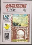"""Журнал """"Филателия"""", № 5, 1998 год"""