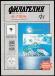 """Журнал """"Филателия"""", № 6, 1998 год"""