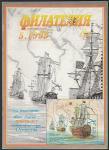 """Журнал """"Филателия"""", № 5, 1999 год"""