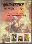 """Журнал """"Филателия"""", № 10, 1999 год"""