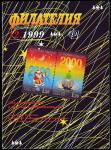 """Журнал """"Филателия"""", № 12, 1999 год"""