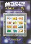 """Журнал """"Филателия"""", № 8, 2000 год"""