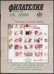"""Журнал """"Филателия"""", № 10, 2000 год"""