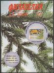 """Журнал """"Филателия"""", № 12, 2000 год"""