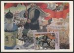 Картмаксимум со спецгашением. 100 лет со дня рождения Б.М. Кустодиева, 07.03.1978 год, Ленинград (I)