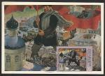 Картмаксимум со спецгашением. 100 лет со дня рождения Б.М. Кустодиева, 07.03.1978 год, Ленинград (II)