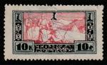 Тува 1927 год. Этнографический выпуск. Стрельба из лука, 1 марка