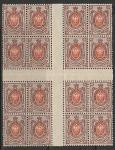 Россия 1912-1916 год. 19 выпуск стандартных марок, (ном.15 коп.), часть листа
