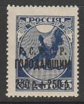 РСФСР 1922 год. Почтово-благотворительный выпуск, ндп. черная 250р+250р на марке № 1 РСФСР, 1 марка