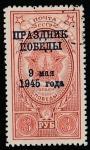 СССР 1945 год. Праздник Победы над гитлеровской Германией, 1 марка (гашёная)