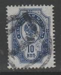 Россия 1904 год. 14 выпуск стандартных марок, 10 коп., 1 марка, перф. 14 1/4 : 14 3/4 (гашёная)