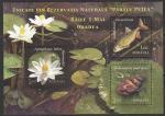 Румыния 2008 год. Заповедник реликтовой флоры и фауны, блок (297.6335)