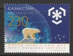 Казахстан 2009 год. Охрана природы Антарктики, 1 марка (153.382)