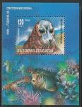 Болгария 1998 год. Международный год океана, блок (053.4355)