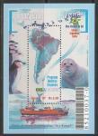Бразилия 1997 год. 15 лет Бразильской Антарктической программе, блок (058.2750)